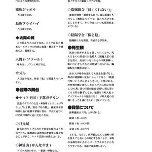 ジャポネスク・ファンタジーLARP試作版『月下朔乱』