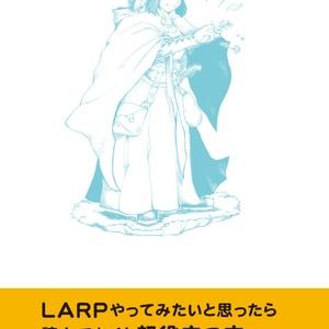 LARPやってみたいと思ったら読んでおくと超役立つ本