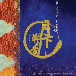 ジャポネスク・ファンタジーLARP β版『月下朔乱』