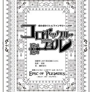 ほのぼのリトルファンタジーLARPゲームルールブック『コロポックル・テイル』試作版