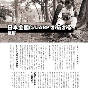 ジャパンLARPゲーマーズ2018