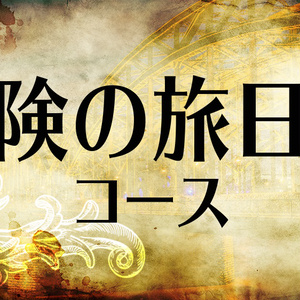 冒険の旅日記コース(冒険の旅日記コース.zip)