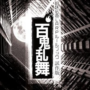幻妖伝奇LARPゲームルールブック「百鬼乱舞」試作版
