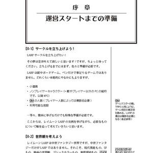 LARPゲームサークル運営ガイドブック