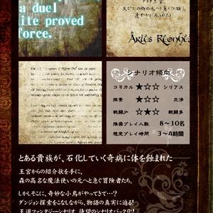 汎用ファンタジーLARP エピック・オブ・プレアデス シナリオパック01「森の小鳥と奇妙な遺跡」