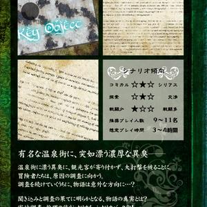 汎用ファンタジーLARP エピック・オブ・プレアデス シナリオパック02「仄昏い温泉の底から」