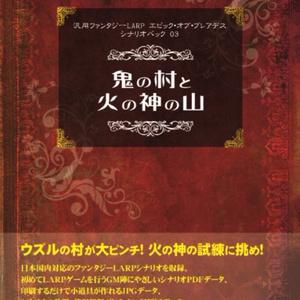 汎用ファンタジーLARP エピック・オブ・プレアデス シナリオパック03「鬼の村と火の神の山」