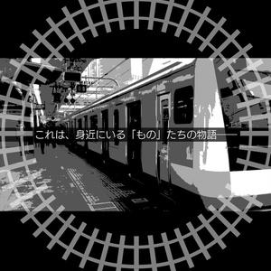 鉄路上のマリオネットの過去絵本 ~平成~