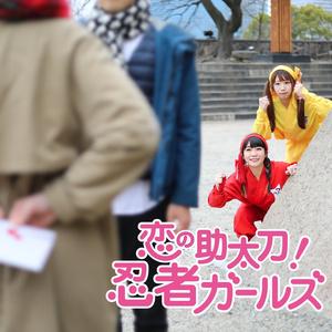 【DL】恋の助太刀!忍者ガールズ