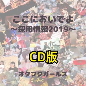 【CD】ここにおいでよ〜採用情報2019〜