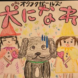 一点限り!『犬になれ』ジャケ原画(ミッチャンver.)