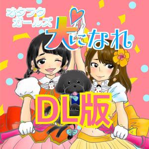 【DL】犬になれ