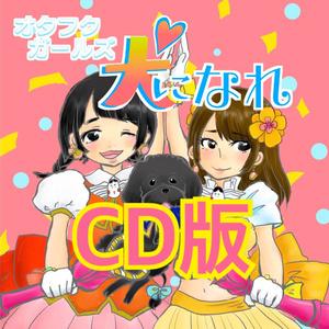 【CD】犬になれ