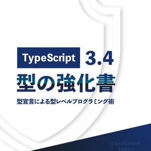 ConditionalTypes I/O - TypeScript3.4 型の強化書 -(電子版)