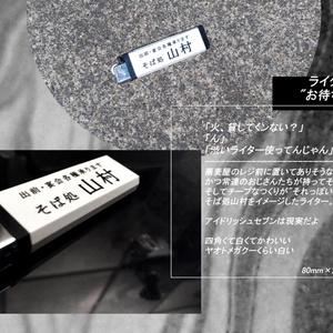 """ライター""""お待ちど"""" 5個セット"""