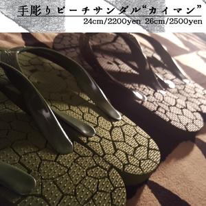 """手彫りビーチサンダル""""カイマン"""""""