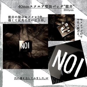 """40mmスクエア型缶バッジ""""能井"""""""