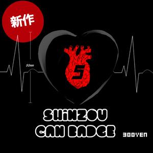 音駒の心臓カンバッジ