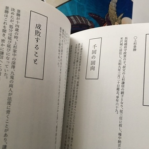 上杉景勝言行録(小説)