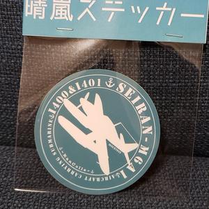 SUBMARINE IN THE AQUARIUM&晴嵐ステッカーセット