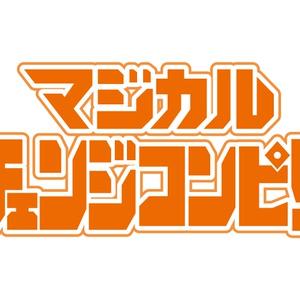 マジカルチェンジコンピ!!