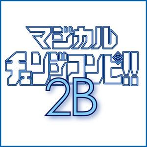 マジカルチェンジコンピ!!2A2B