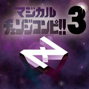 マジカルチェンジコンピ!!3XYZ