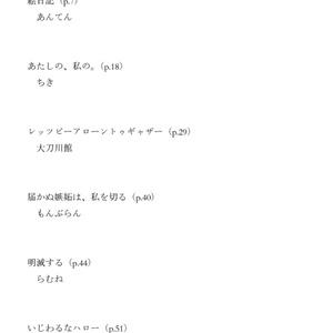 モブ失恋合同2
