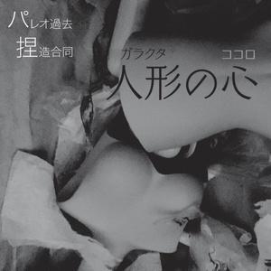 パレオ過去捏造合同「人形(ガラクタ)の心(ココロ)」