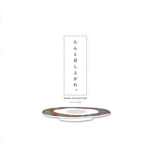 イラスト集『たんと召し上がれ』寿司コレクション