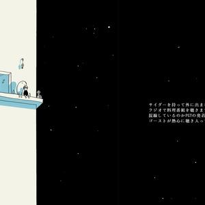 不眠少年 月へ行く【ダウンロード版】