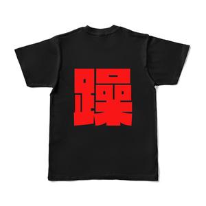 躁鬱Tシャツ