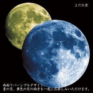 美しい満月のコインケース・小物入れ(化粧箱入り)青・黄両面タイプ