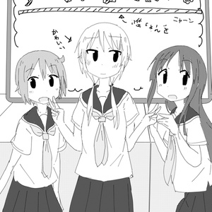 [DL版]ゆゆ式本「テーマ:食べたい。」
