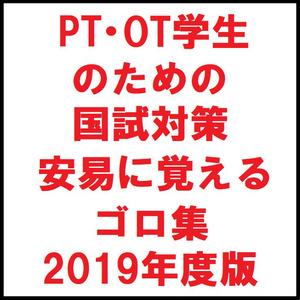 PT・OT学生のための国試対策 安易に覚えるゴロ集 2019年度版