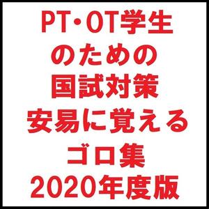 PT・OT学生のための国試対策 安易に覚えるゴロ集 2020年度版