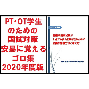 PT・OT国試対策ゴロ集&勉強方法と考え方 2020年度版