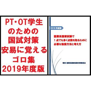 PT・OT国試対策ゴロ集&勉強方法と考え方 2019年度版