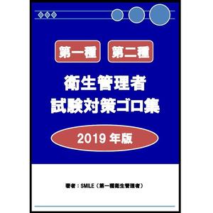 第一種・第二種衛生管理者試験対策ゴロ集 2019年版