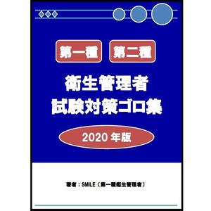 第一種・第二種衛生管理者試験対策ゴロ集 2020年版