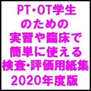 PT・OT学生のための実習や臨床で簡単に使える検査・評価用紙集 2020年度版