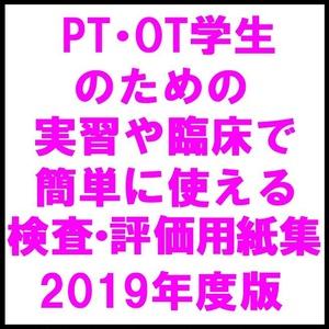 PT・OT学生のための実習や臨床で簡単に使える検査・評価用紙集 2019年度版
