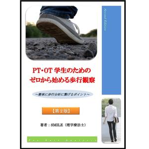 PT・OT学生のためのゼロから始める歩行観察 ~簡単に歩行分析に繋げるポイント~ 第2版