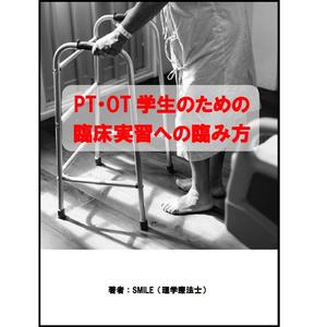 PT・OT学生のための臨床実習への臨み方 2019年度版