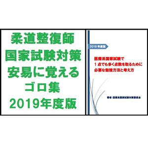 柔道整復師国試対策ゴロ集&勉強方法と考え方 2019年度版