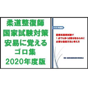 柔道整復師国試対策ゴロ集&勉強方法と考え方 2020年度版