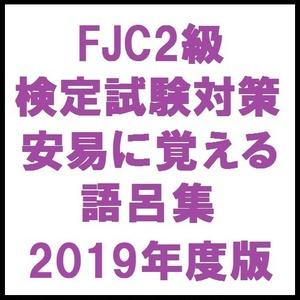 FJC2級検定試験対策 安易に覚える語呂集 2019年度版