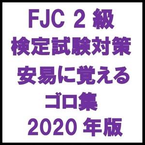 FJC2級検定試験対策 安易に覚えるゴロ集 2020年版