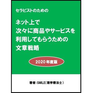 セラピストのためのネット上で次々に商品やサービスを売るための文章戦略 2020年度版