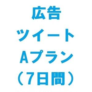 広告ツイート Aプラン 7日間